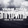 Ума и Дума - Алгоритъм (prod. by Tr1ckmusic)