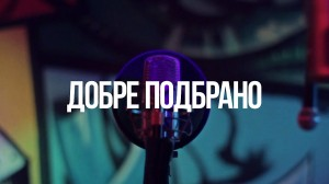 TR1CKMUSIC – ДОБРЕ ПОДБРАНО feat. HOODINI, КРИМИНАЛ, УМА И ДУМА & DJ EMOTION