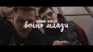 TR1CKMUSIC - ВЕЧНО МЛАДИ feat. SILENT CITY