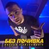 КОЛЕЦА x TR1CKMUSIC - БЕЗ ПОЧИВКА (Official Video)