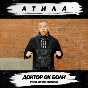 ATILA X TR1CKMUSIC – ДОКТОР ОХ БОЛИ (SINGLE)