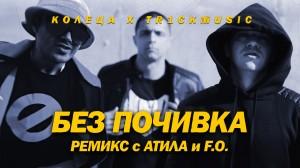 КОЛЕЦА x TR1CKMUSIC - БЕЗ ПОЧИВКА (Ремикс с АТИЛА и F.O.)