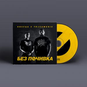 Колеца x Tr1ckmusic - Без Почивка (цена: 12,99 лв)